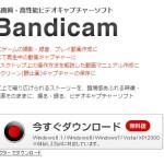 無料でPC画面を録画してくれるビデオキャプチャソフト「Bandicam」