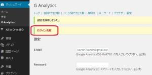 ワードプレスでG Analyticsでログイン失敗