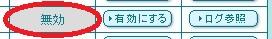 pingの登録方法