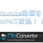 ユーチューブ(youtube)動画をMP4/MP3形式に変換する方法