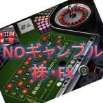 株・FX(為替)をギャンブルにしないためのトレード・資産運用の考え方