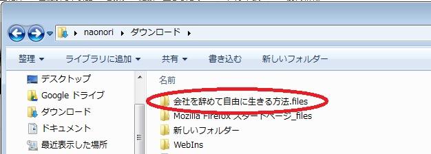 webページを保存する方法4