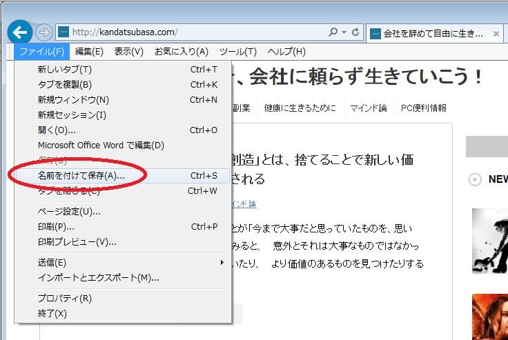 webページを保存2