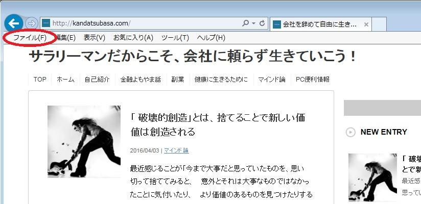 webページ保存方法1