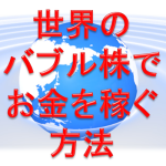 チャンスが日本の5倍!?「海外株 世界投資家育成プロジェクト」