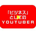 ユーチューバー(youtuber)の収入の計算の仕方について