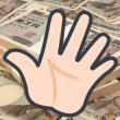 資産1億円富裕層になる5つの方法