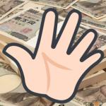 資産1億円越え「富裕層」になるための「5つ」の方法