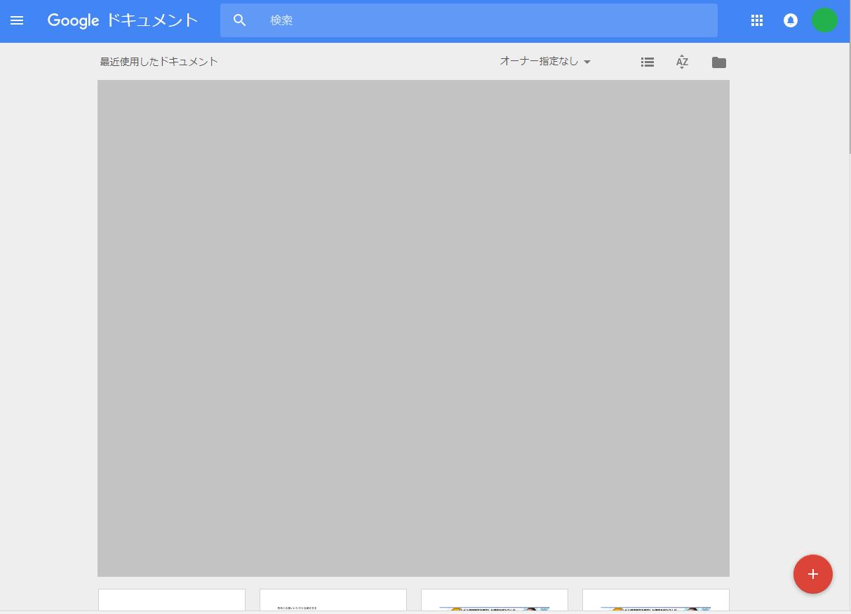 googleドキュメント2