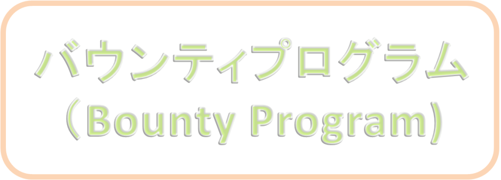バウンティプログラム
