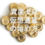 資産ゼロから仮想通貨投資(暗号通貨投資)を始める方法
