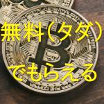 無料かつノーリスクでビットコイン等の仮想通貨をもらう方法