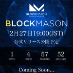 ブロックメイソン(BlockMason/BCPT)ってどんな仮想通貨?2月27日に重大な発表が!?